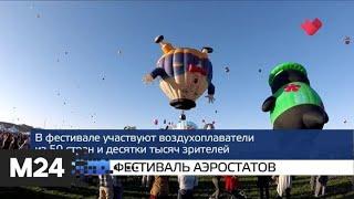 """Смотреть видео """"Москва и мир"""": закон заработал и фестиваль аэростатов - Москва 24 онлайн"""