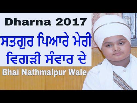 satgur piyare meri ਵਿਗੜੀ ਸੰਵਾਰ ਦੇ dharna 2017 | Bhai Parampreet Singh Ji Khalsa Nathmalpur Wale