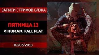 Пятница 13. Вечер эпичных предательств! / Human: Fall Flat до конца!