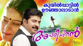 കുയിൽപാട്ടിൽ | Kuyilpaattil Oonjal | Aparichithan | Hit Malayalam Film Song | Mammootty