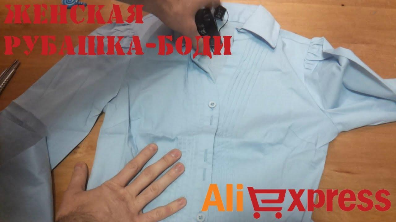 Женская Одежда с Aliexpress - Соблазнительное боди - YouTube