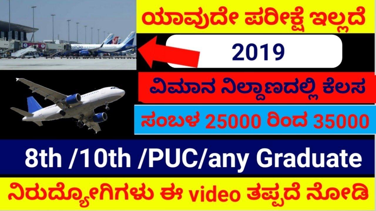 2019 | jobs in karnataka 2019 | Bangalore airport Recuruitment 2019 in Kannada |apply8th to graduate