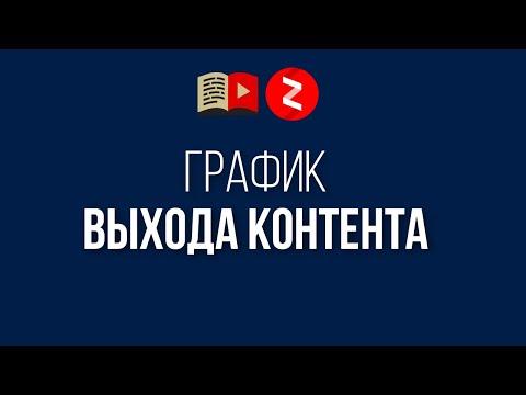 Как не запутаться в какое время публиковать статьи на Яндекс Дзен? График публикаций для Яндекс Дзен