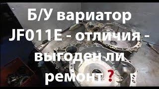 Б/У вариатор JF011E - отличия - выгоден ли ремонт ?