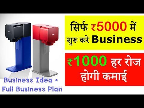 सिर्फ 5000 में शुरू करे खुदका बिज़नेस , Profitable Business idea, Business Ideas in Hindi