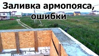 Гараж из газобетона YTONG своими руками # 2-7 Армопояс первого этажа, как НЕ нужно заливать бетон