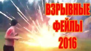 ВЗРЫВНЫЕ ФЕЙЛЫ / Люди и взрывы / Приколы 2016...