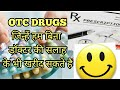 OTC drugs We can buy these drugs without doctor's prescription