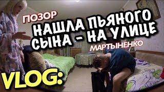 VLOG: НАШЛА ПЬЯНОГО СЫНА - НА УЛИЦЕ! / Андрей Мартыненко