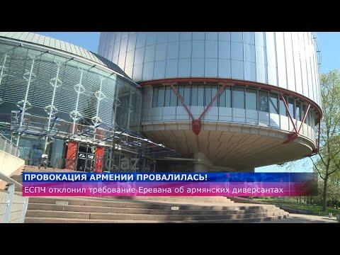 ЕСПЧ отклонил требование Еревана об армянских диверсантах