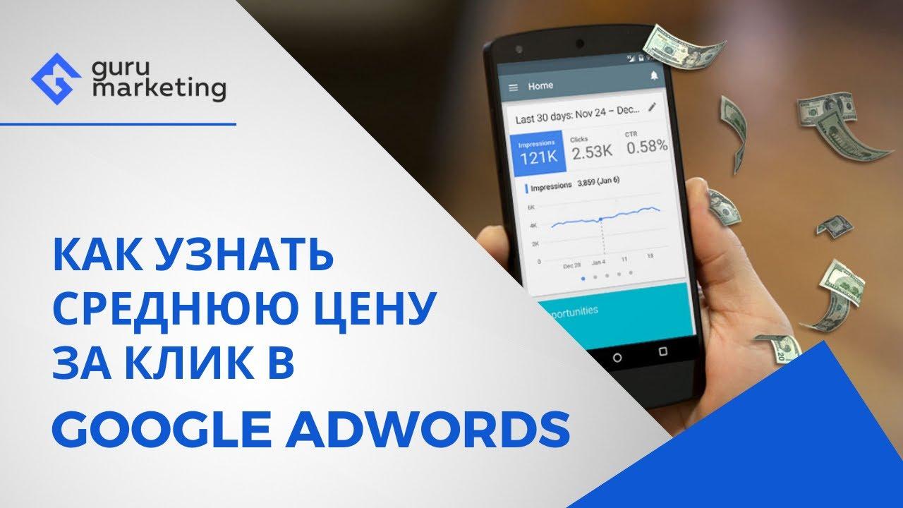Гугл адвордс как узнать стоимость клика реклама интернет проектов