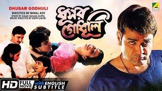 Dhusar Godhuli | ধূসর গোধূলি | Bengali Romantic Movie | English Subtitle | Prosenjit, Koyel Banerjee
