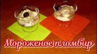 Рецепт домашнего мороженного Мороженое пломбир