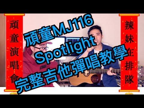 【保生路2號】#6頑童MJ116《spotlight》吉他彈唱完整教學影片(含前奏)