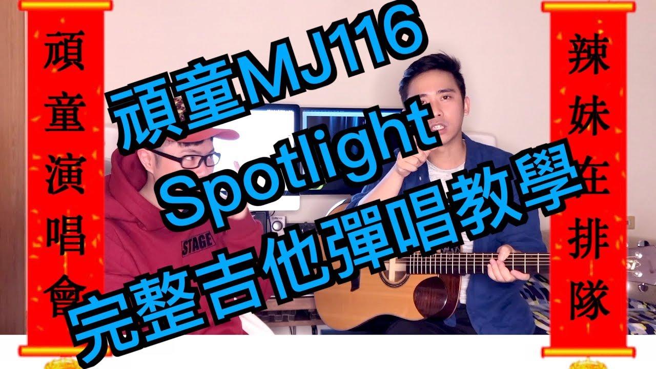 【保生路2號】#6頑童MJ116《spotlight》吉他彈唱完整教學影片(含前奏) - YouTube