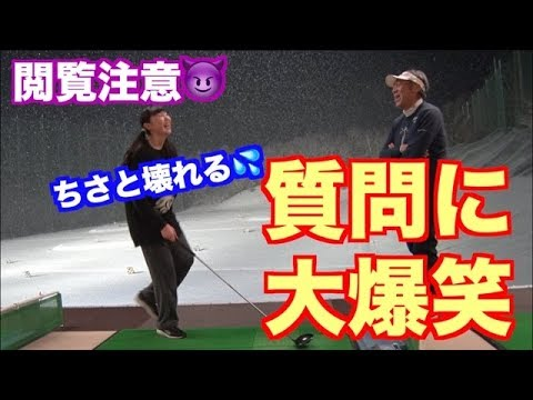 【爆笑注意!!】レッスンプロの質問にちさとがハマってさあ大変!!