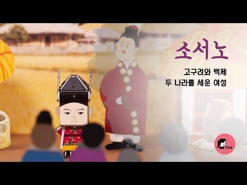 [한국을 빛낸 역사 위인들] 소서노