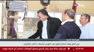 وزير النقل يتفقد أعمال التطوير في القوس الشمالي الدائري الإقليمي