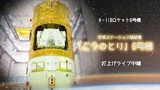 「こうのとり」6号機/H-IIBロケット6号機打上げライブ中継 ( KOUNOTORI6 / H-IIB F6 launch live broadcast. )