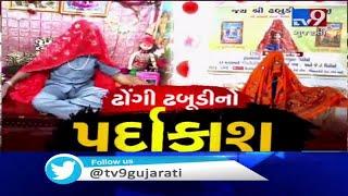 Gandhinagar: Police begins probe in 'Dhabudi Mata' case after Dhanji Ode surrendered yesterday| TV9