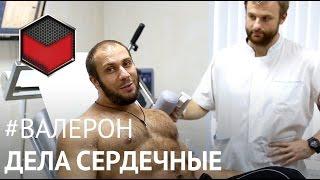 Сердце, не шали! Валерон на проверке.(Валерон, как и вся команда Pure Protein, отправились на проверку здоровья в больницу Российской Академии Наук...., 2015-10-09T15:00:01.000Z)
