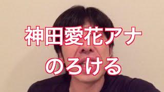 バナナマン日村さんと交際中の神田愛花アナの、のろけが話題になってい...