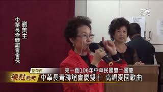 【聖荷西】中華長青聯誼會 慶祝光輝十月暨慶生聯歡會