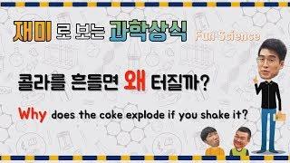 과학상식 1 - 콜라(탄산음료)를 흔들면 왜 폭발할까?
