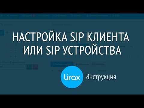 Как настроить SIP клиент или SIP устройство для работы с Lira