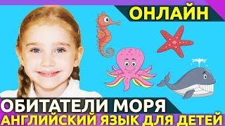 Учим английский. Обитатели моря и океана. Английский язык для детей.
