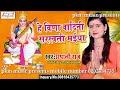 New bhojpuri bhakit gana हे वीणा वादिनी सरस्वती मैया singer Ripali Raj Pkm present
