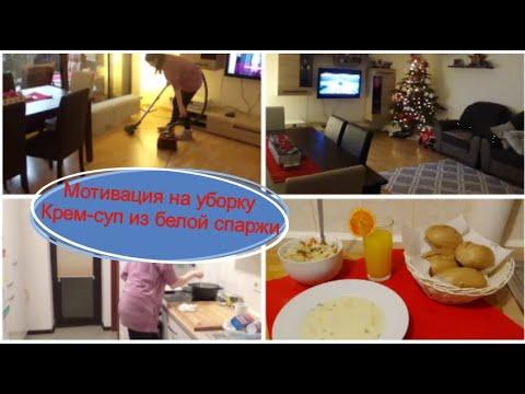 Легкая Уборка и Готовка // Мотивация на уборку // Крем-суп из белой спаржи