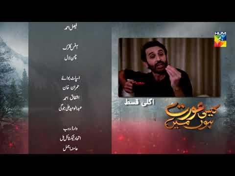Kaisi Aurat Hoon Main Episode #9 Promo HUM TV Drama
