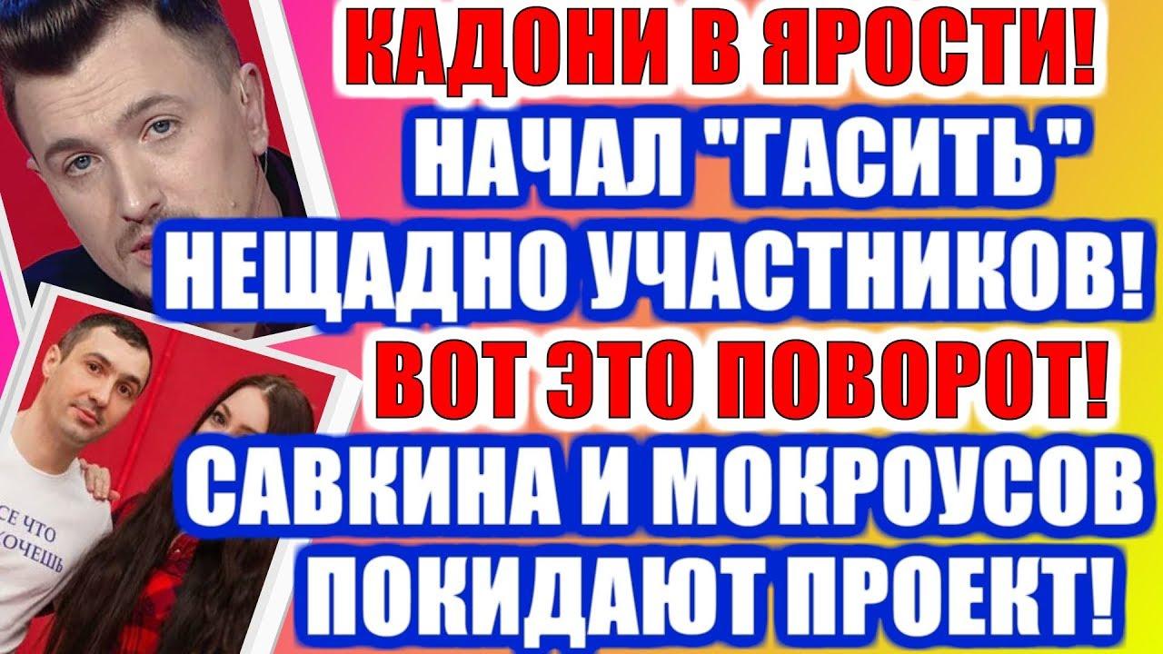 ДОМ 2 НОВОСТИ РАНЬШЕ ЭФИРА (23.02.2020) 23 февраля 2020 ...