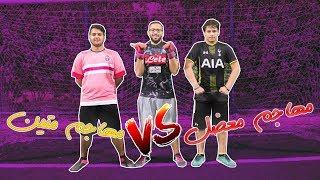تحدي بين مهاجم متين ضد مهاجم معضل !! ( هل للوزن تأثير في كرة القدم !! )
