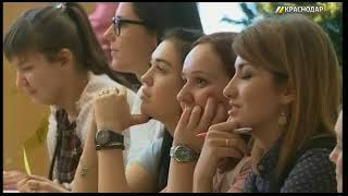 В Краснодаре прошел форум молодых педагогов
