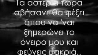 Otan o ilios tha papsei na anatellei- Stathis Artinos