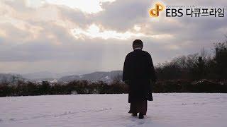 #6 EBS 다큐프라임 - Docuprime_역사의 빛, 청년 2부- 영산에 살어리랏다_#003