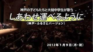 神戸の子どもたちと大槌中学校が歌う『しあわせ運べるように』