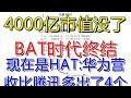 4000亿市值没了!BAT时代终结,现在是HAT:华为营收比腾讯多出了4个百度!