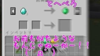 【たこらいす】ほのぼのマイクラゆっくり実況  PART197 【マインクラフト】 (額縁スイッチ&交易!! 編)