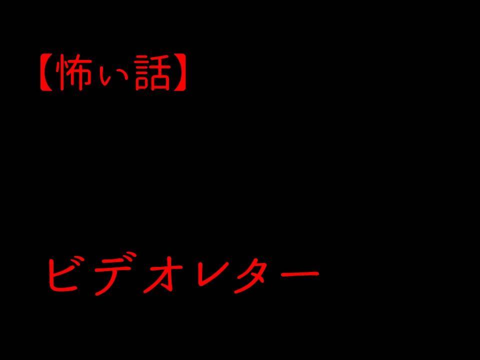 【怖い話】ビデオレター