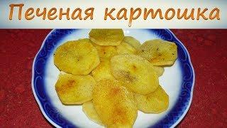 Печеная картошка. Очень вкусный и быстрый рецепт.