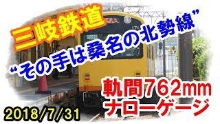 三岐鉄道/北勢線(ナローゲージ)