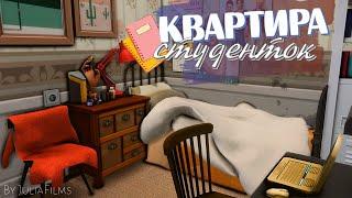 Квартира студенток I Строительство [The Sims 4]