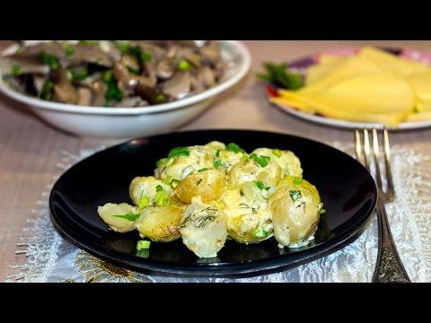 ПО-ДОМАШНЕМУ 💖 Картошка в чесночном соусе запеченная в духовке 👍 САМЫЙ ЛУЧШИЙ РЕЦЕПТ!
