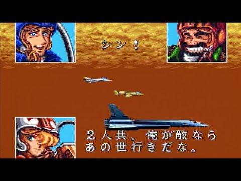 【SFC】エリア88 シン HARD  ノーコンクリア ヘボプレイ U.N. Squadron Shin No Continue Clear