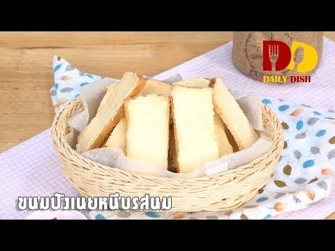 Sticky Butter Bread | Bakery | ขนมปังเนยหนึบรสนม - วันที่ 10 Apr 2019