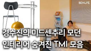 당신이 몰랐던 [나혼자산다] 경수진의 미드센추리 모던 TMI 모음