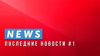 Последние новости #1 -  реформа в МВД, банкоматы VISA, пенсионная реформа.